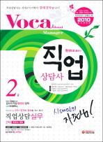 직업상담실무 (직업상담사 2급)(2010)(VOCA)