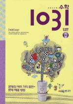 수학 1031 입문 D(사고력)