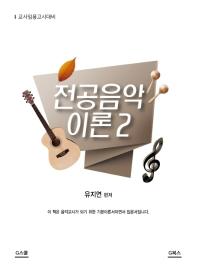 전공음악이론. 2