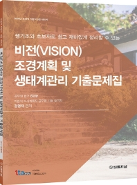 조경계획 및 생태계관리 기출문제집(2020)(비전(vision))
