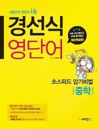 경선식 영단어 초스피드 암기비법: 중학(4판) -증정용
