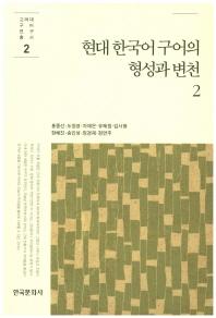 현대 한국어 구어의 형성과 변천. 2(고려대구어연구총서 2)