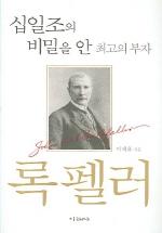 록펠러(십일조의 비밀을 안 최고의 부자) //12-4