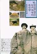 경기북부와 북한강(답사여행의 길잡이 9)