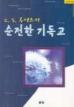 순전한 기독교(C. S. 루이스의)(은성에서 만드는 고전시리즈 17)