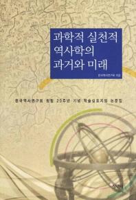 과학적 실천적 역사학의 과거와 미래(양장본 HardCover)