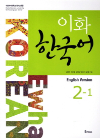 이화 한국어. 2-1(영어판)