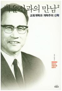 박윤선과의 만남. 2