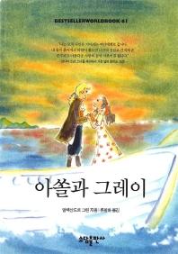 아쏠과 그레이(BESTSELLERWORLDBOOK 61)