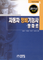 자동차정비기능사 팡파르(족집게문제집 A)(5판)