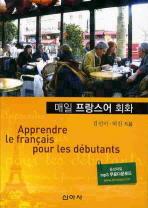매일 프랑스어 회화