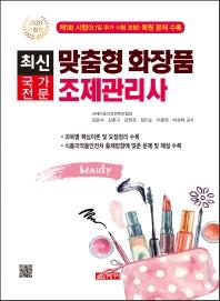 맞춤형 화장품 조제관리사(2020)(최신)(개정판)
