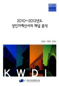2010 2012년도 성인지예산서의 패널 분석