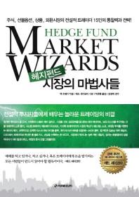 헤지펀드 시장의 마법사들(양장본 HardCover)