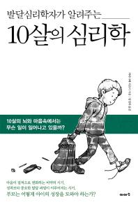 10살의 심리학(발달심리학자가 알려주는)