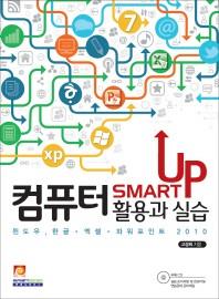 컴퓨터 활용과 실습(Smart Up)(CD1장포함)