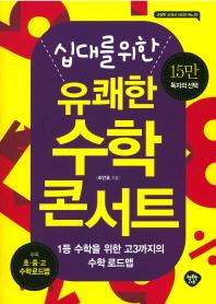 십대를 위한 유쾌한 수학 콘서트(교실밖 교과서 시리즈 20)