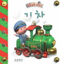 기차(부릉부릉 마이카)(보드북)