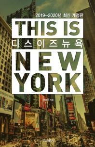 디스 이즈 뉴욕(This is New York)(2019-2020)(개정판)(디스 이즈 시리즈)