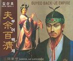 부여 백제(김산호 한민족 그림역사)(대한민족통사 시리즈 5)