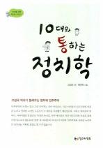 10대와 통하는 정치학 ▼/철수와영희[1-210005]