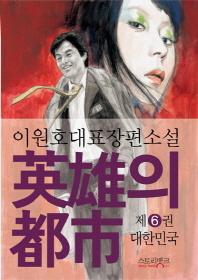 영웅의 도시. 6: 대한민국