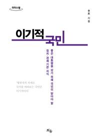 이기적 국민(큰글자도서)(리더스 원)