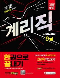우정사업본부 지방우정청 9급 계리직 한권으로 끝내기(2018)