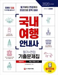 국내여행안내사 필기+면접 기출문제집(2020)(시대에듀)(개정판 2판)