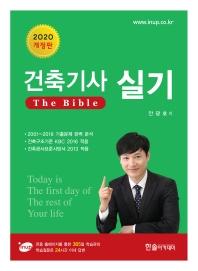 건축기사 실기 The bible(2020)(개정판)
