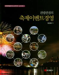 축제이벤트 경영(관광관점의)(세계축제협회(IFEA) 한국지부 도서시리즈 1)(양장본 HardCover)
