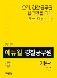 경찰영어 기본서(경찰공무원)(2019)(에듀윌)