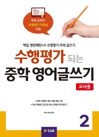 수행평가 되는 중학 영어글쓰기. 2(교사용)(CD1장포함)