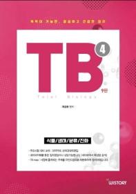 TB. 4(Total Biology)(9판)