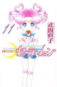 美少女戰士セ-ラ-ム-ン 11* 新裝版