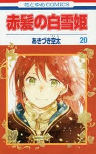 [보유]赤髮の白雪姬 20