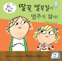 딸꾹 딸꾹질이 멈추지 않아(찰리와 롤라)(국민서관 그림서관 150)(양장본 HardCover)