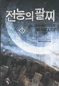 전능의 팔찌. 8