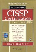 CISSP CERTIFICATION EXAM GUIDE(CD-ROM 1장포함)