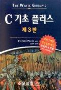 C 기초 플러스  3판  (C PRIMER PLUS 3RD EDITION)