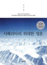 시베리아의 위대한 영혼 2011.10.27 1판2쇄
