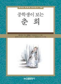 춘희(중학생이 보는)(중학생 독후감 따라잡기 109)