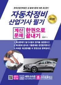 자동차정비 산업기사 필기 계산문제 한권으로 끝내기(2020)