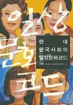 현대 한국사회의 일상문화코드