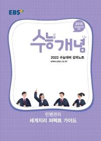 고등 민병권의 세계지리 퍼펙트 가이드(2021)(2022 수능대비)(EBS 수능개념 강의노트)