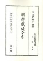 조선재봉전서(한국민속학 자료총서 1)