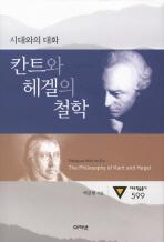 칸트와 헤겔의 철학(대우학술총서 599)(양장본 HardCover)