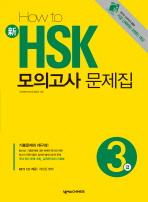 신 HSK 모의고사 문제집 3급