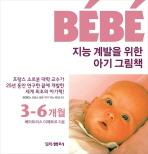 BEBE 지능 계발을 위한 아기 그림책 세트(3 6개월)