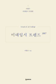 미대입시 트렌드(2017)